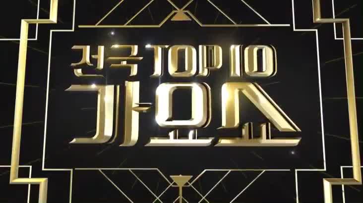 (12/22 방영) 전국 TOP10 가요쇼