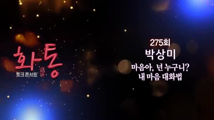 (12/22 방영) 토크콘서트 화통