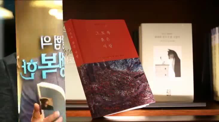 (12/23 방영) 그토록 붉은 사랑(고은정 / 담북 대표)