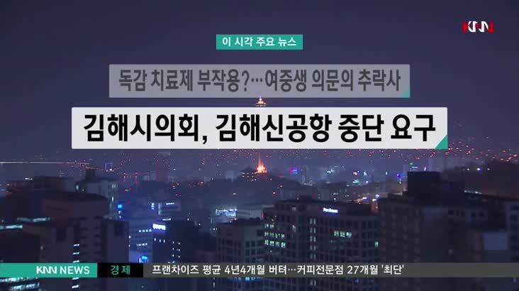 (12/24 방영) 뉴스와 건강