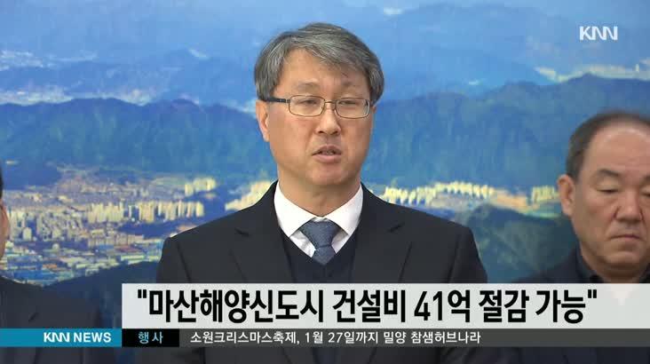 """""""마산해양신도시 건설비용 41억원 절감 가능"""""""