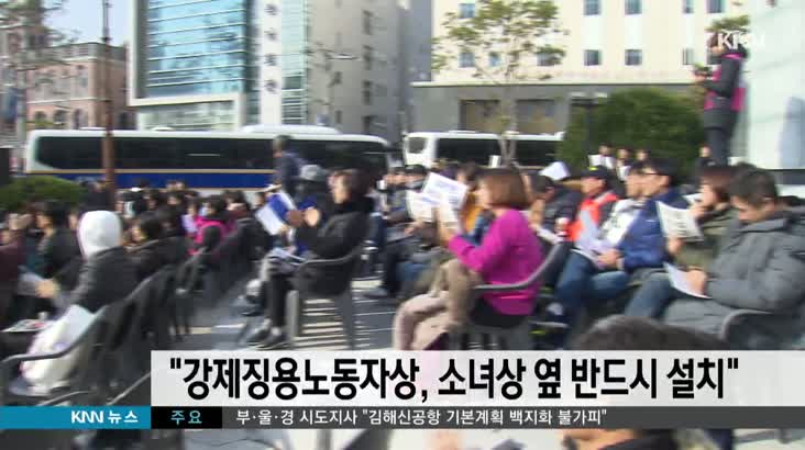 """""""강제징용노동자상 소녀상 옆 반드시 설치"""""""