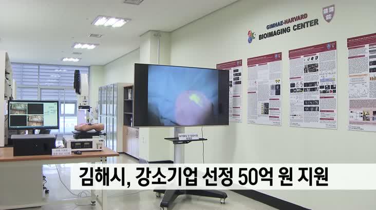 김해시 강소기업에 50억원 지원
