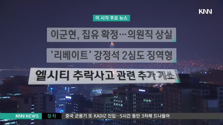 (12/27 방영) 뉴스와 건강