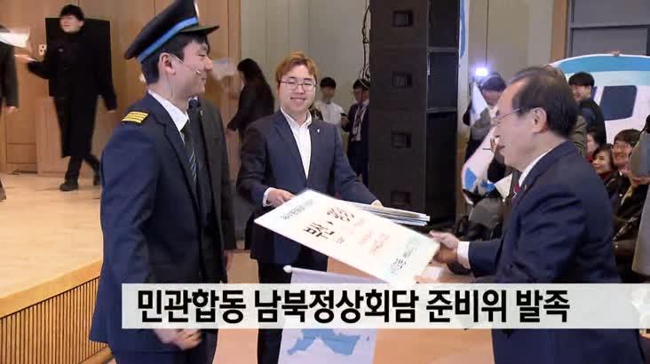 민관합동 남북정상회담 준비위원회 발족