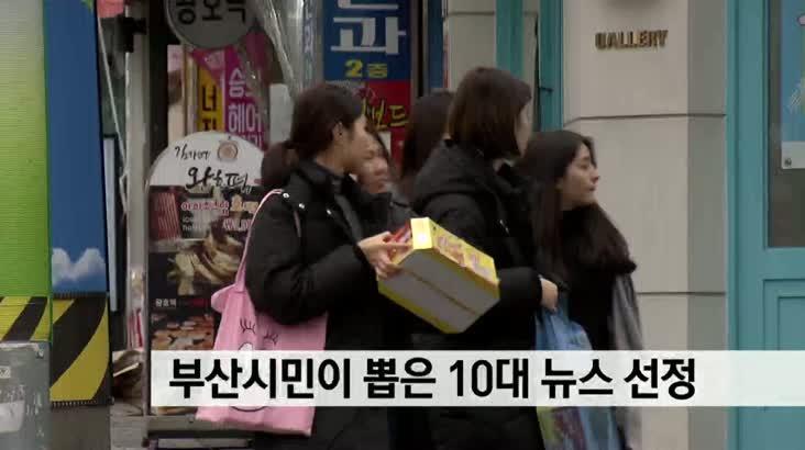 부산시 10대 뉴스 선정