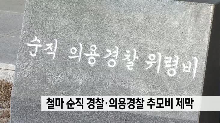 철마 순직 경찰 의용경찰 추모비 제막