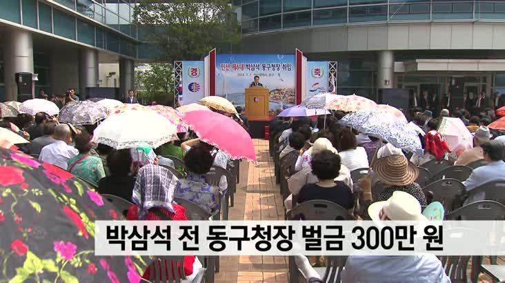 박삼석 전 구청장 벌금 3백만원