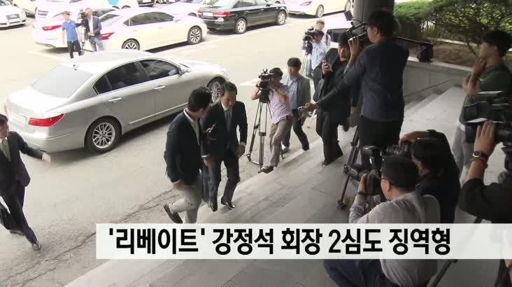 강정석 동아쏘시오홀딩스 회장 2심도 징역형