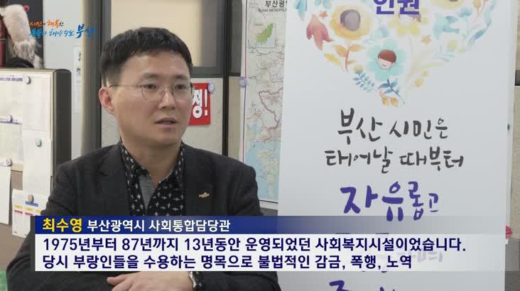 형제복지원 사건 피해신고센터 '뚜벅뚜벅' 개소