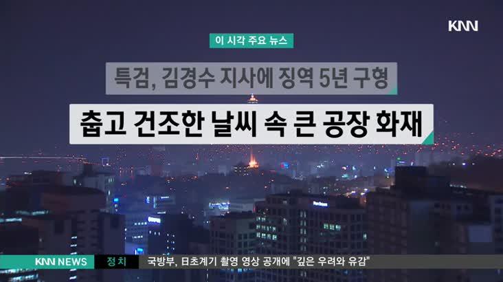 (12/28 방영) 뉴스와 건강