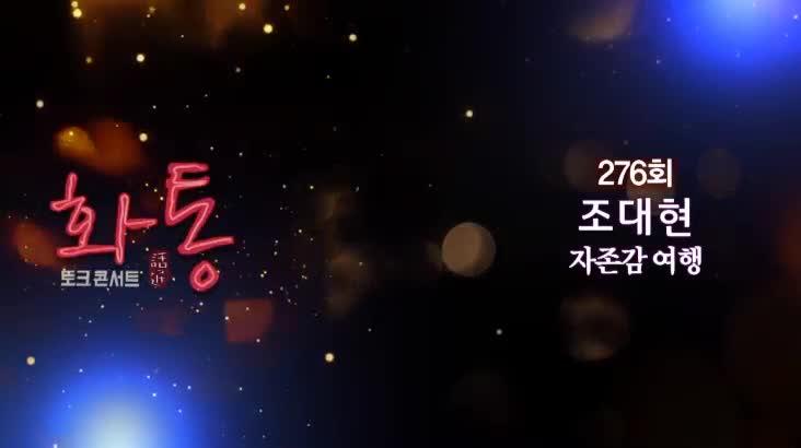 (12/29 방영) 토크콘서트 화통