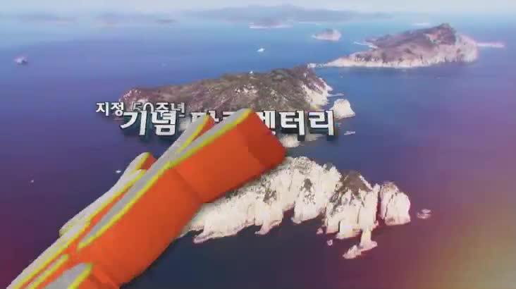 (12/30 방영) 지정 50주년 기념 다큐멘터리 한려해상국립공원