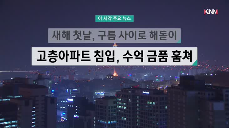 (12/31 방영) 뉴스와 건강