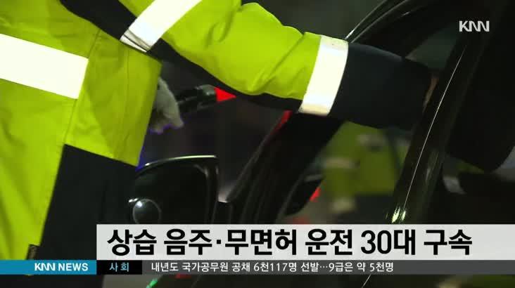 상습 음주운전 30대 구속