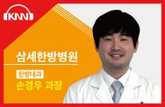 (01/01 방송) 오전 – 수족냉증에 대해 (손경우 / 삼세한방병원 진료과장)