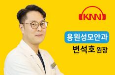 (06/10 방송) 오후 – 안검내반증에 대해 (변석호 / 용원성모안과 원장)
