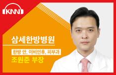 (01/02 방송) 오전 – 알레르기 비염에 대해 (조원준 / 삼세한방병원 진료과장)
