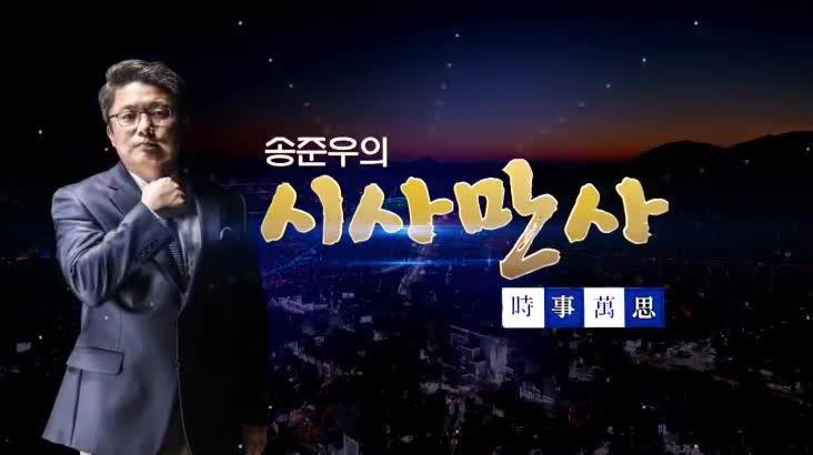 (01/02 방영) 송준우의 시사만사