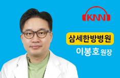 (01/04 방송) 오전 – 손발저림에 대해 (이봉호 / 삼세한방병원 동서협진센터 원장)