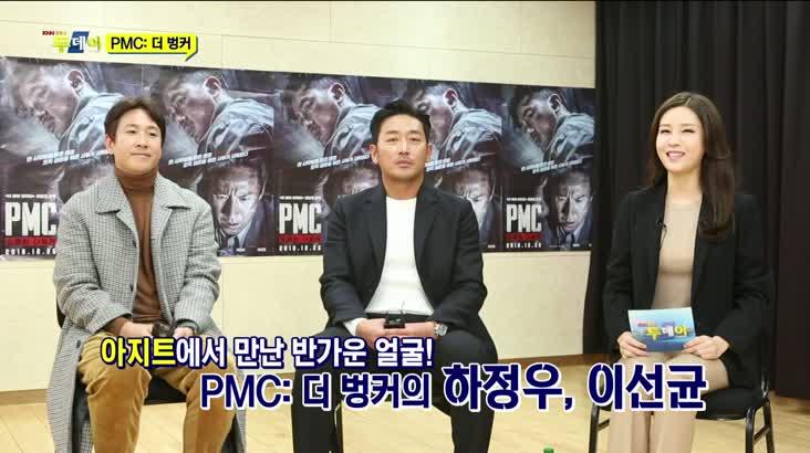 (01/02 방영) 나만의 문화공간 아지트 (PMC:더벙커)