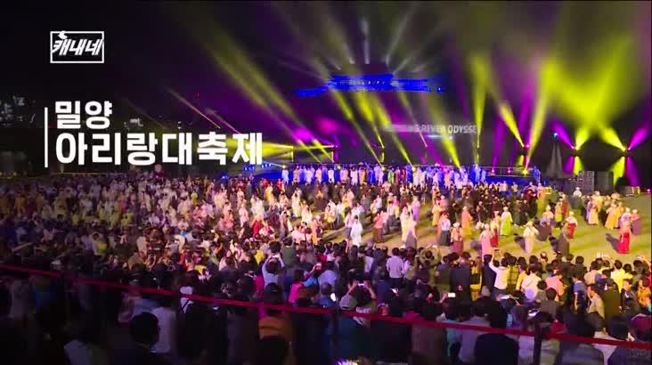 캐내네-경남 4개 축제 정부 문화관광축제로 선정