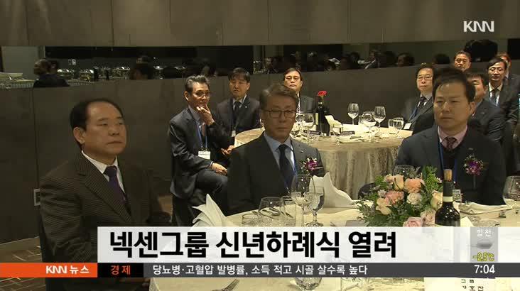 넥센그룹 신년하례식 열려