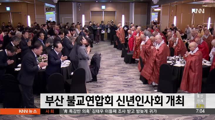 부산 불교연합회 신년인사회 개최