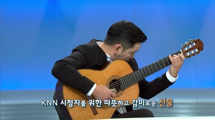 인물포커스- 드니 성호 얀센스 클래식 기타리스트