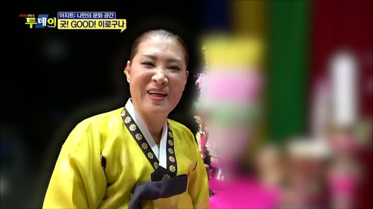 (01/08 방영) 나만의 문화공간 아지트 (굿! GOOD! 이로구나)