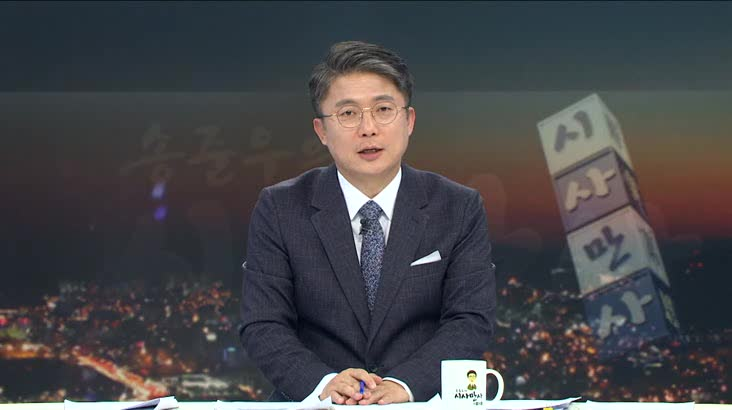 (01/09 방영) 송준우의 시사만사