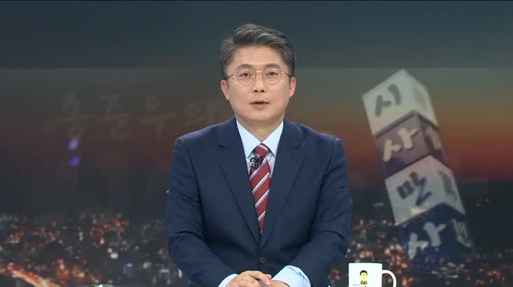 (01/10 방영) 송준우의 시사만사