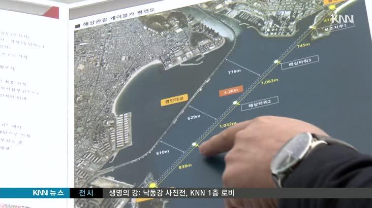 '해운대~이기대' 해상케이블카 재추진