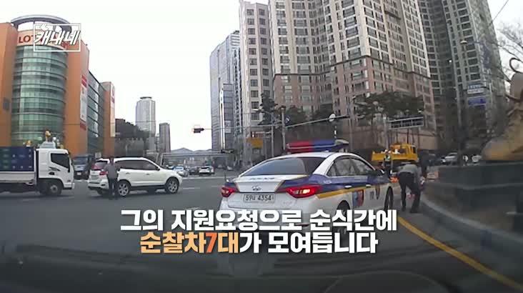 캐내네-부산경찰의 오렌지 사수 작전