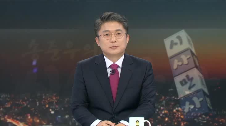 (01/11 방영) 송준우의 시사만사