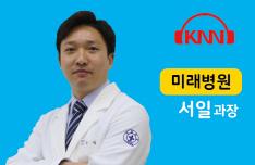 (01/16 방송) 오전 – 척추관협착증에 대해 (서일 / 미래병원 신경외과 과장)