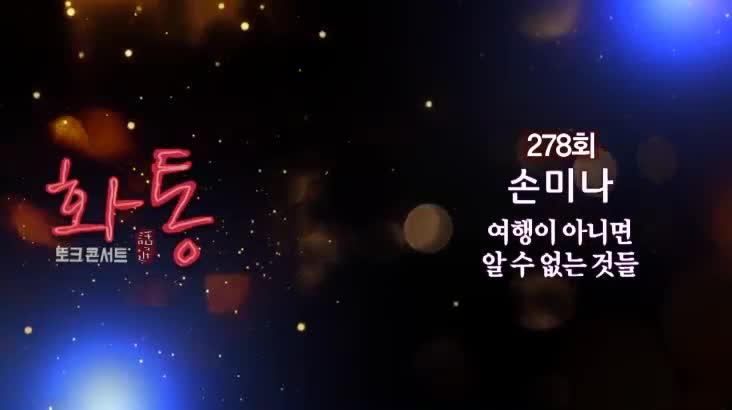 (01/13 방영) 토크콘서트 화통