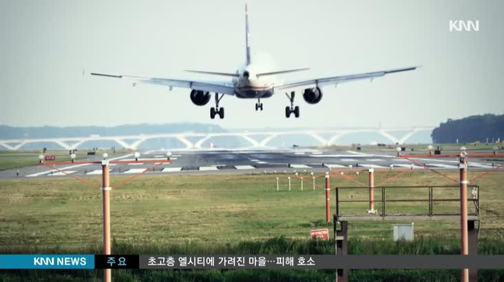 김해신공항 백지화…경남 확산