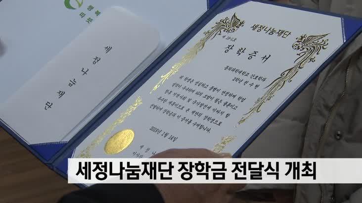 세정나눔재단 장학금 전달식 개최