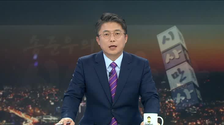 (01/15 방영) 송준우의 시사만사