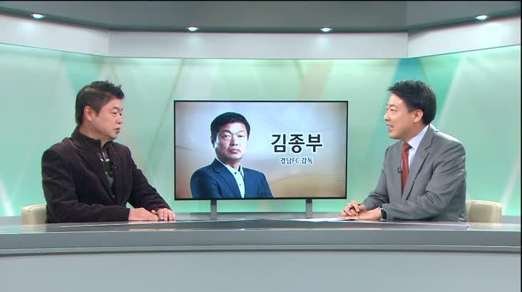 인물포커스-김종부 경남 FC감독