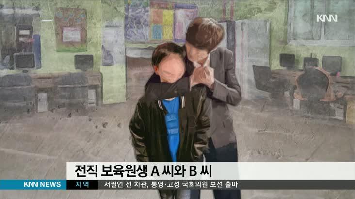 불거진 성폭력 의혹..창원 보육원에 무슨 일이?