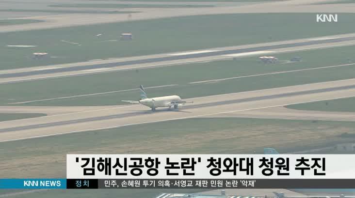 김해신공항 청와대 청원 추진
