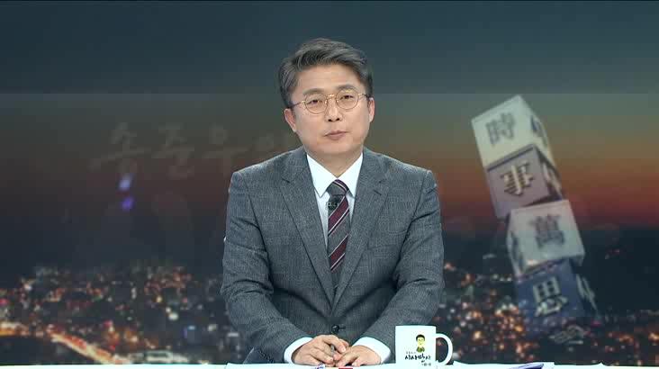 (01/16 방영) 송준우의 시사만사