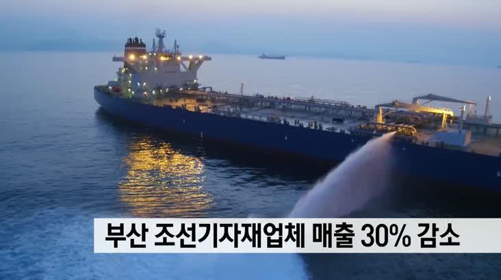 부산 조선해양기자재업계 매출 3년새 30% 감소