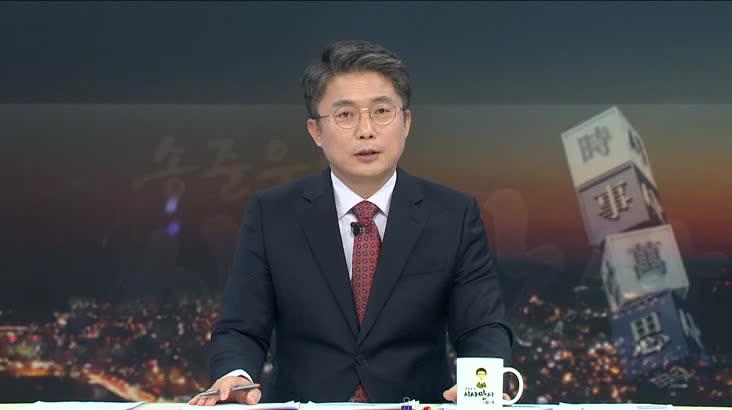 (01/17 방영) 송준우의 시사만사
