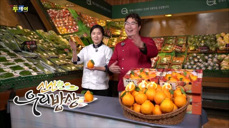 (01/10 방영) 신선한 우리밥상 – 한라봉