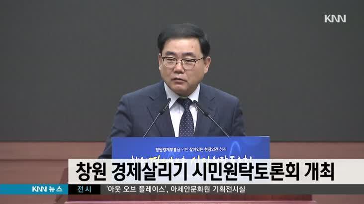창원 경제살리기 시민원탁토론회 개최