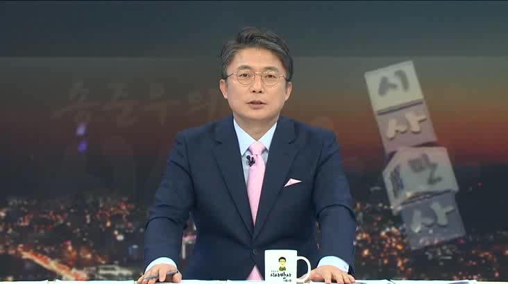 (01/18 방영) 송준우의 시사만사