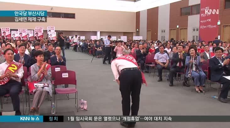 한국당 부산시당 김세연 체제 구축